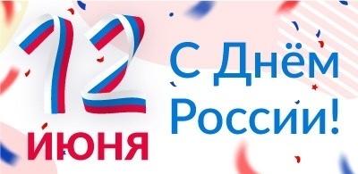 """Коллектив компании """"Оптимист Оптика""""поздравляет вас с Днём России!"""