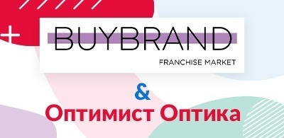 Выставка франшиз BuyBrand Expo 2021 и «Оптимист Оптика».
