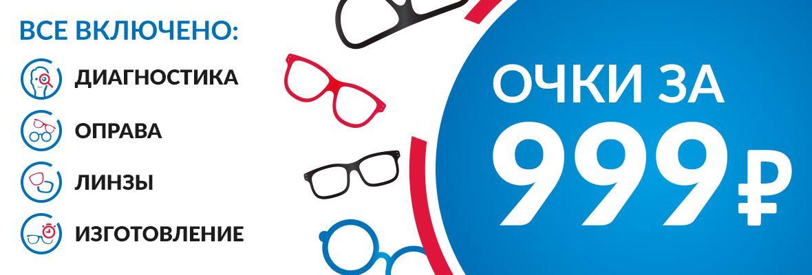 Акция очки за 999 рублей